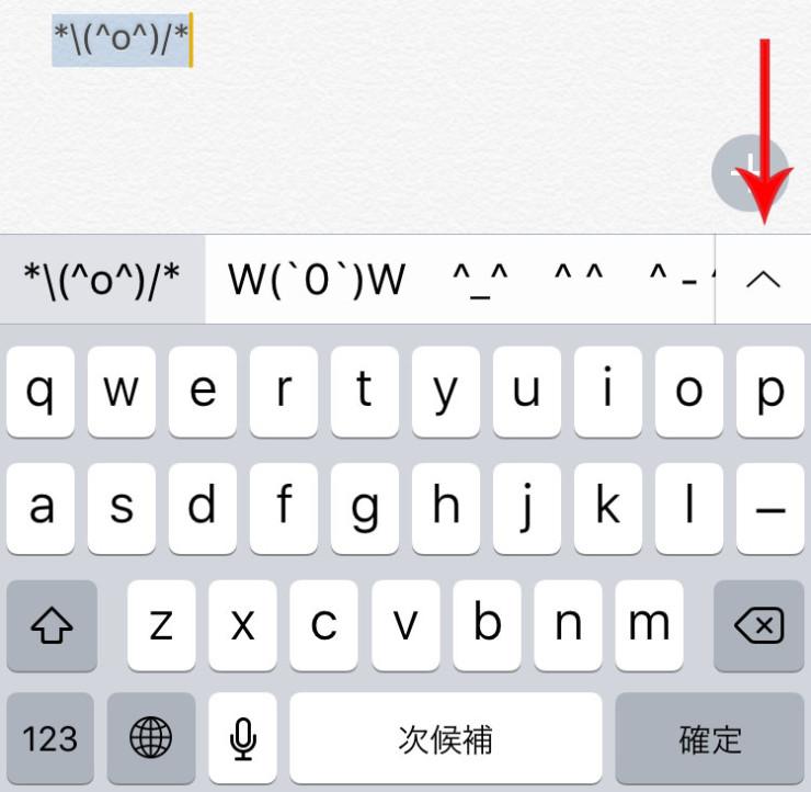 emoticoane iphone - tastatura japoneza 4